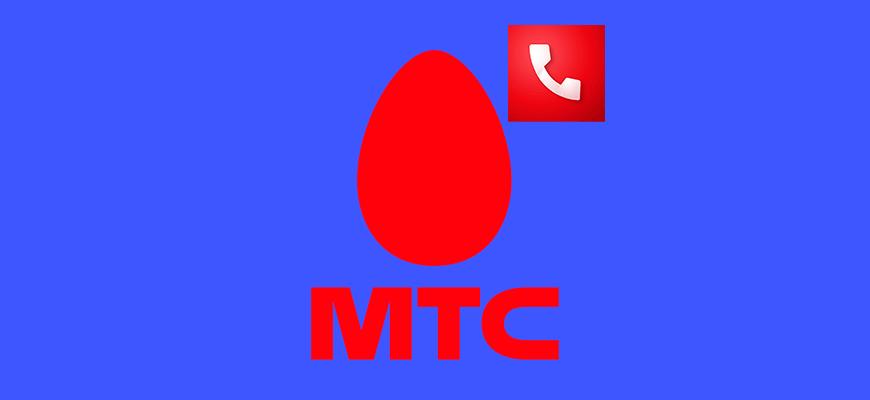 Лого-Как-скачать-приложение-МТС-Коннект-на-Андроид-и-iOS