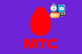 Лого-Как-узнать-остаток-минут-и-сообщений-на-МТС