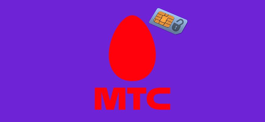 Лого-Как-заблокировать-сим-карту-МТС-временно-или-навсегда