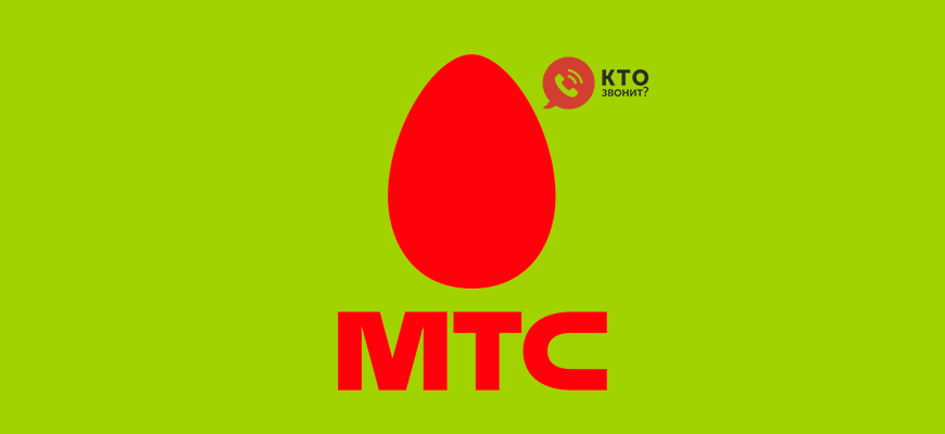 Лого-Кто-звонит---обзор-приложения-и-услуги-МТС