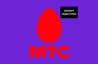 Лого-Обзор-причин,-почему-абонент-МТС-недоступен
