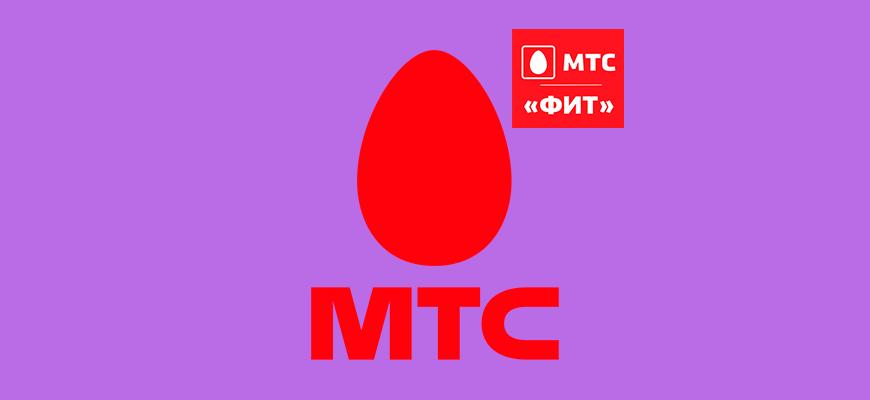 Лого-Обзор-тарифного-плана-МТС-Фит