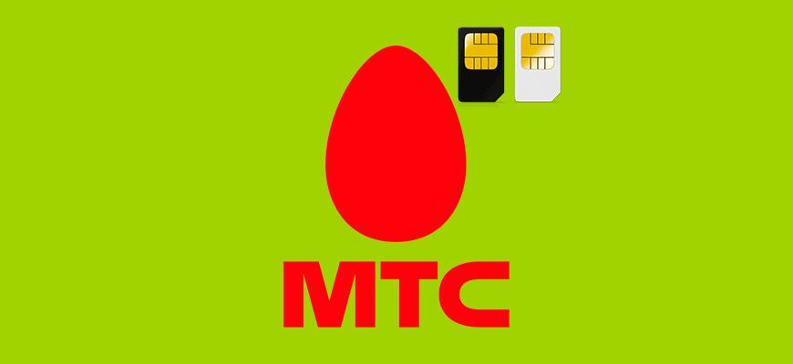 Лого-Обзор-услуг-Виртуальный-номер-и-Двойной-номер-от-МТС