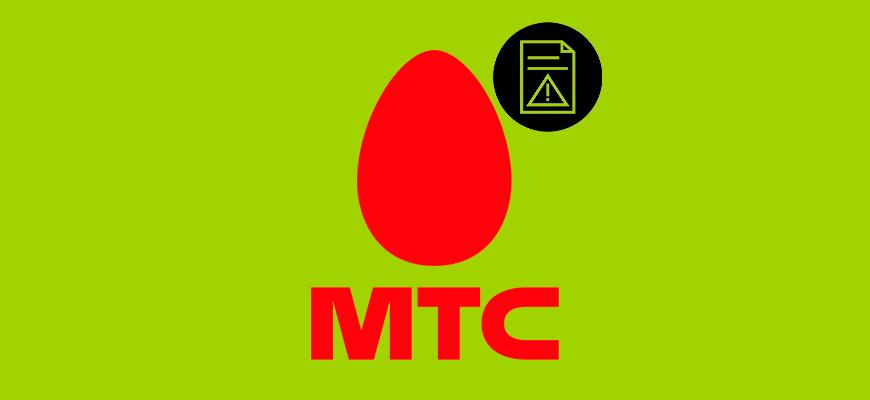 Лого-Обзор-услуги-Черный-список-от-МТС