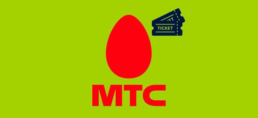Лого-Обзор-услуги-Мобильный-билет-от-МТС