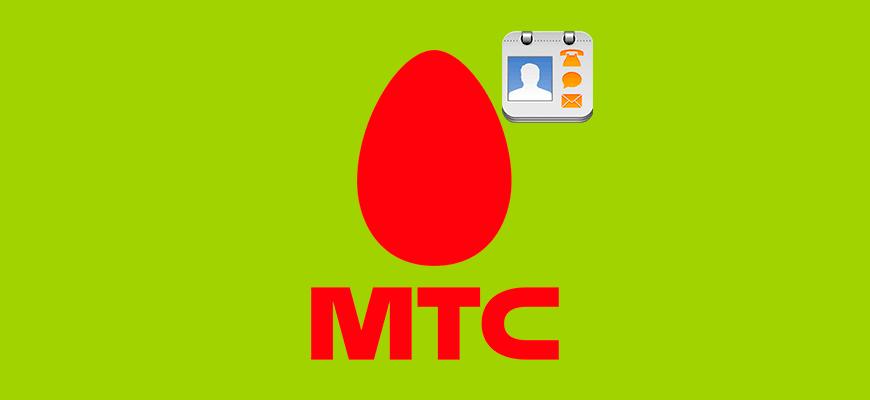 Лого-Обзор-услуги-Мой-новый-номер-от-МТС