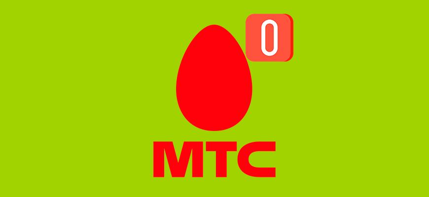 Лого-Обзор-услуги-Ноль-на-МТС