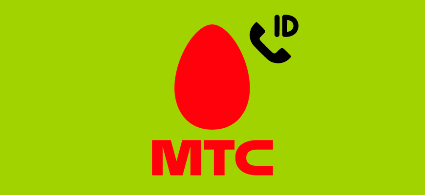 Лого-Обзор-услуги-Определитель-номера-от-МТС