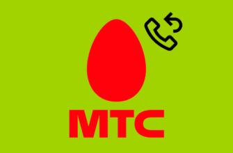 Лого-Обзор-услуги-Перезвони-мне-от-МТС