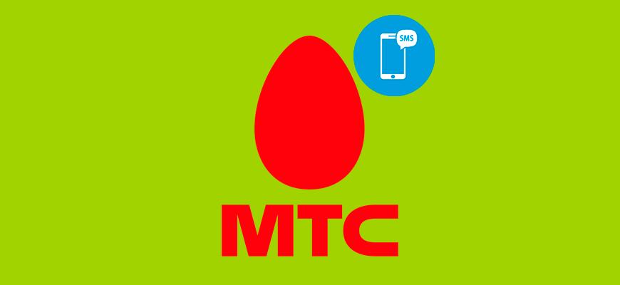 Лого-Обзор-услуги-SMS-Pro-от-МТС