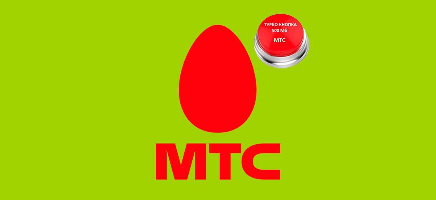Лого-Обзор-услуги-Турбокнопка-от-МТС