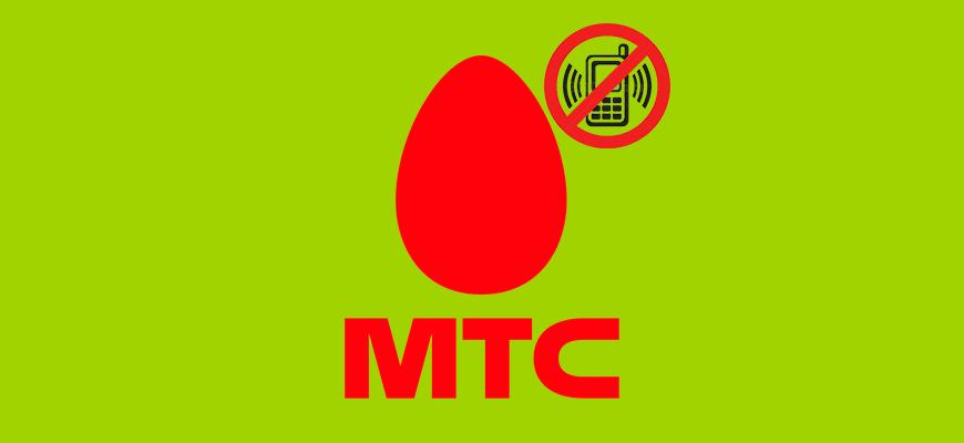 Лого-Обзор-услуги-Запрет-вызова-от-МТС