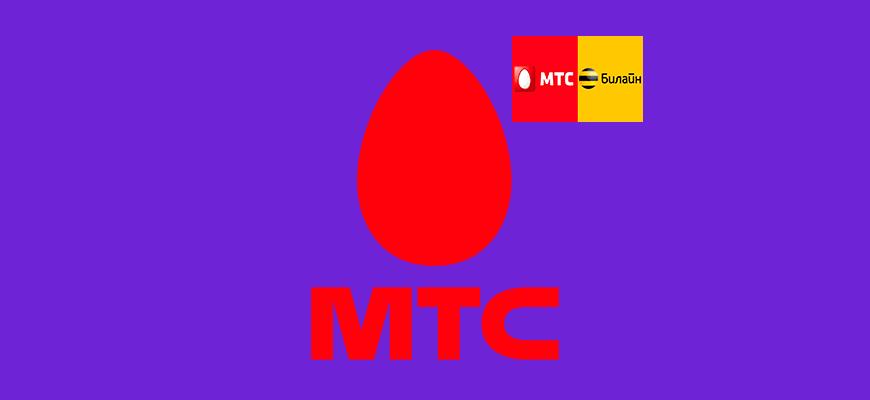 Лого-Сравнение-операторов-МТС-и-Билайн