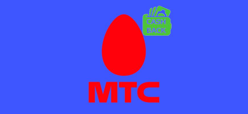 Лого-Установка-приложения-МТС-Cashback