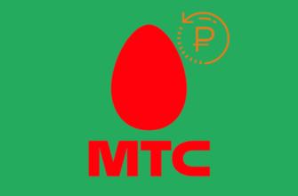 Лого-Возврат-денег-в-случае-ошибочного-платежа-на-МТС