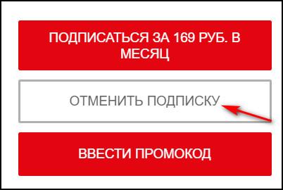 Отмена подписки на сайте сервиса