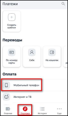 Платежи - Мобильный телефон