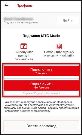Подключение подписки в МТС Music