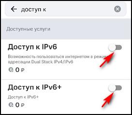 Подключение услуги в приложении