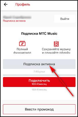Подписка в МТС Music