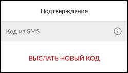 Подтверждение перевода по смс