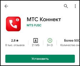 Установка через Google Play