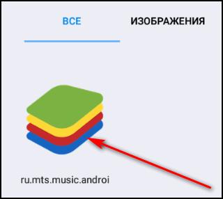 APK в памяти Андроид-устройства