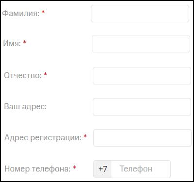 Личные данные пользователя