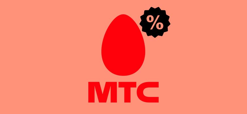 Лого-Акция-Скидка-для-своих-МТС