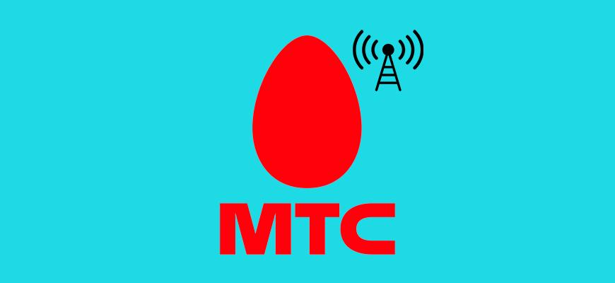 Лого-Что-такое-точка-доступа-МТС-и-как-ее-настроить