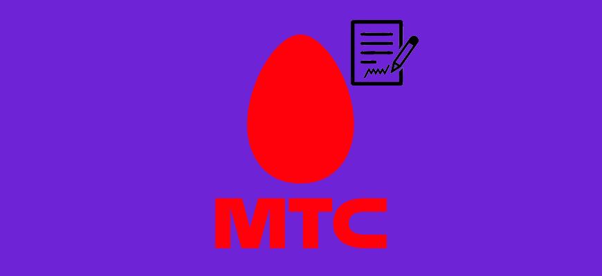Лого-Как-написать-претензию-в-МТС-или-контролирующие-органы