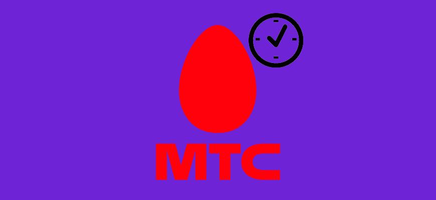 Лого-Как-поделиться-минутами-с-другим-абонентом-МТС