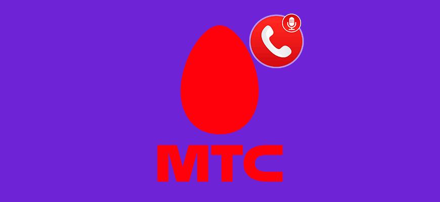 Лого-Как-получить-запись-разговоров-на-МТС