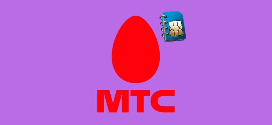 Лого-Обзор-секретных-тарифов-МТС
