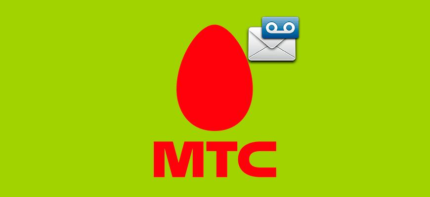 Лого-Обзор-услуги-МТС-Голосовая-почта