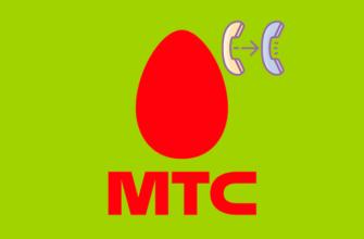 Лого-Обзор-услуги-Переадресация-вызовов-МТС