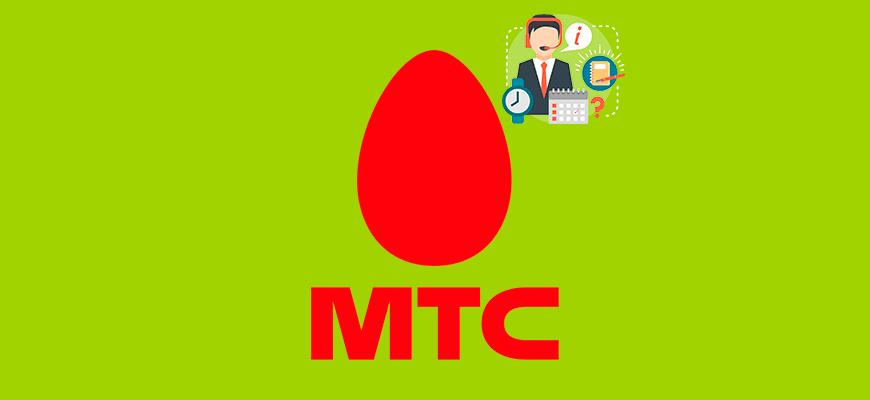 Лого-Виртуальный-менеджер-от-МТС