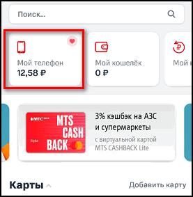 Мой телефон