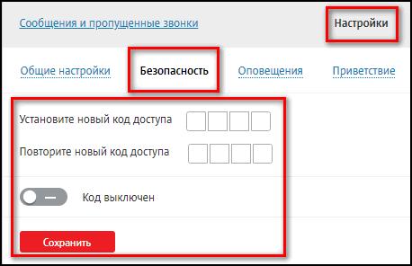 Новый код доступа