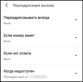 Условия переадресации в телефоне