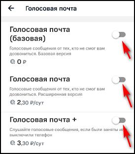 Виды голосовой почты в приложении