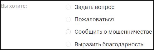 Выбор причины обращения
