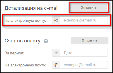 Заполнение электронной почты