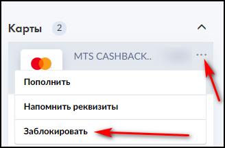 Блокировка в МТС Банк