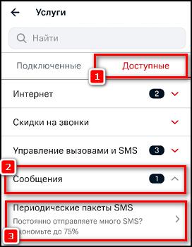 Доступные - Сообщения - Периодические пакеты в приложении