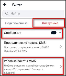 Доступные - сообщения - разовые пакеты MMS в приложении