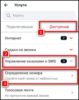 Доступные - Управление вызовами и SMS