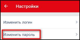 Изменить пароль