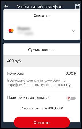 Карта - сумма - оплатить