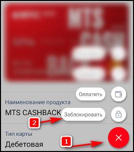 Кнопка заблокировать в МТС Банке